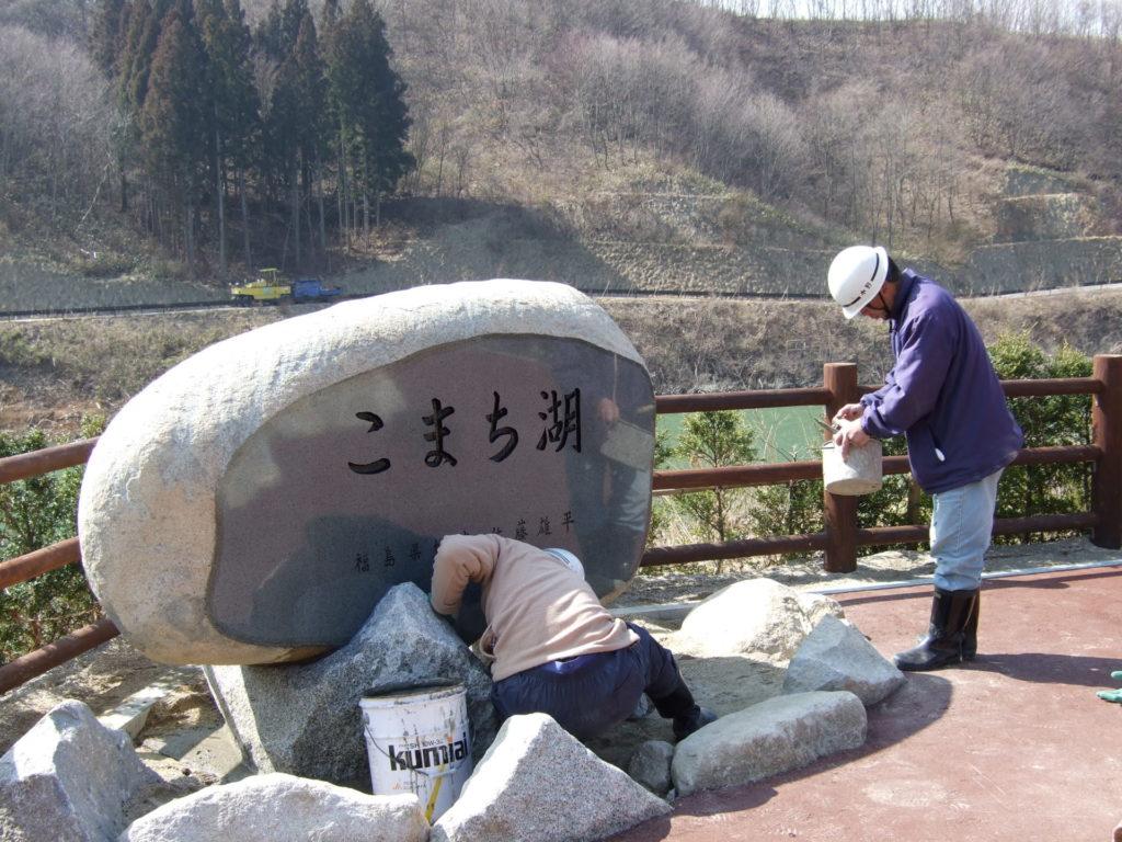 羅漢の店 水野石材店 記念碑 こまち湖3