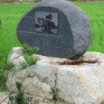 羅漢の店 水野石材店 記念碑 雨降り松1