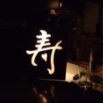 羅漢の店 水野石材店 ウェルカムボード3