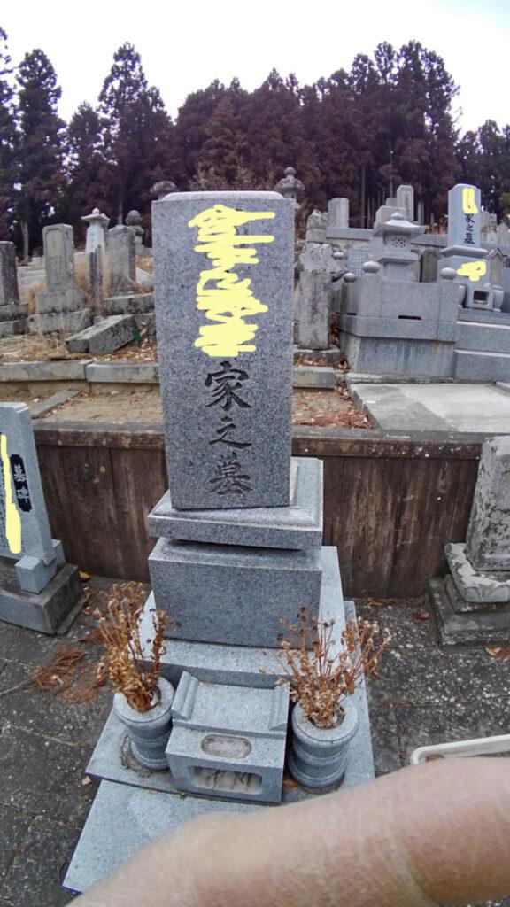 福島県沖地震 2月13日 お墓直し
