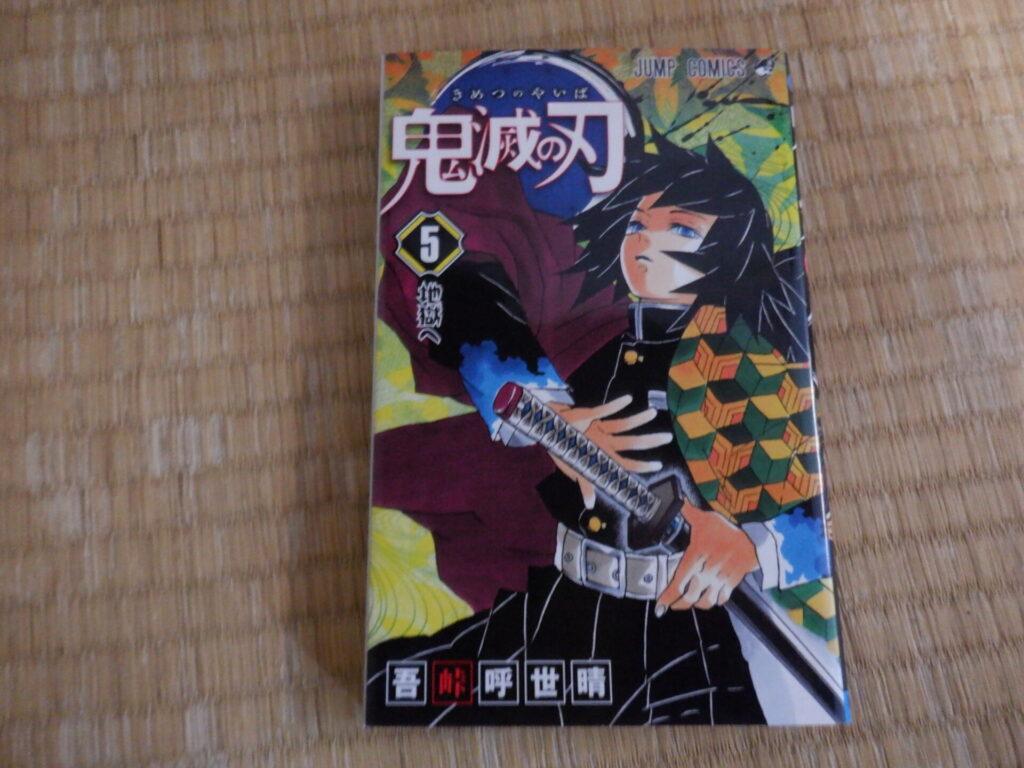 鬼滅の刃 第5巻02